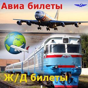 Авиа- и ж/д билеты Белово
