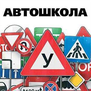 Автошколы Белово