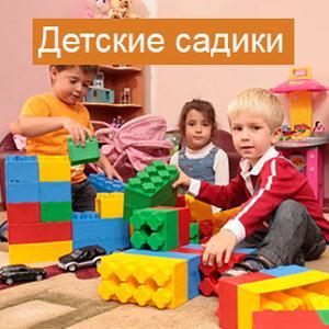 Детские сады Белово