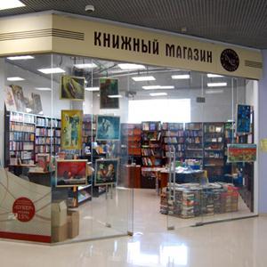 Книжные магазины Белово