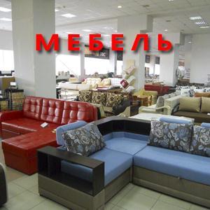 Магазины мебели Белово