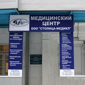 Медицинские центры Белово