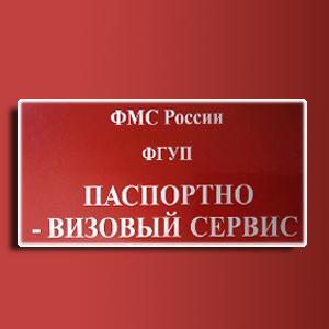 Паспортно-визовые службы Белово