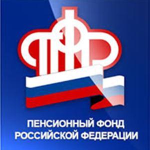 Пенсионные фонды Белово