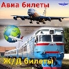 Авиа- и ж/д билеты в Белово