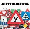 Автошколы в Белово