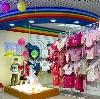 Детские магазины в Белово