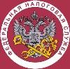 Налоговые инспекции, службы в Белово