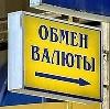 Обмен валют в Белово