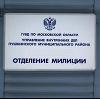 Отделения полиции в Белово