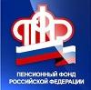 Пенсионные фонды в Белово