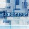 Выставки в Белово