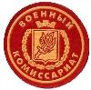 Военкоматы, комиссариаты в Белово