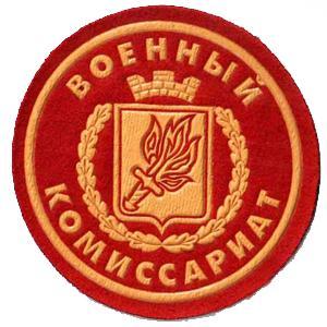 Военкоматы, комиссариаты Белово